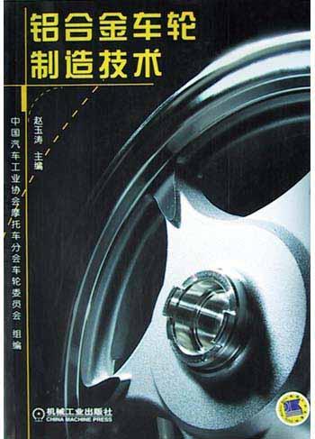 铝合金车轮制造技术
