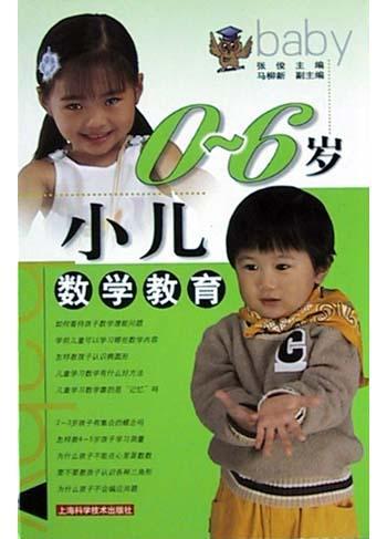0-6岁小儿数学教育