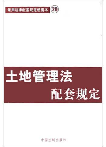 婚姻法继承法法配套规定  10