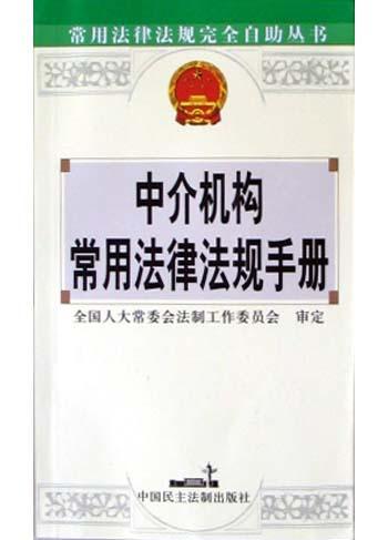 中介机构常用法律法规手册