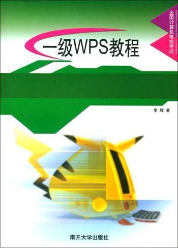 全国计算机等级考试一级WPS教程