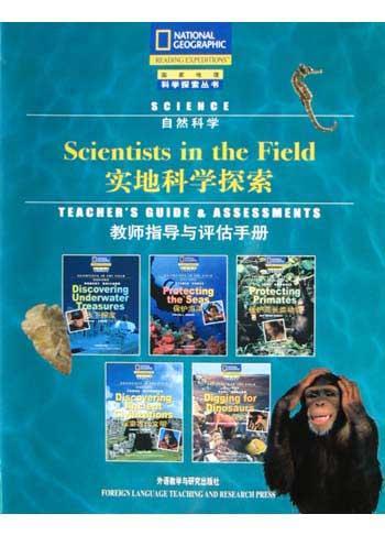 实地科学探索