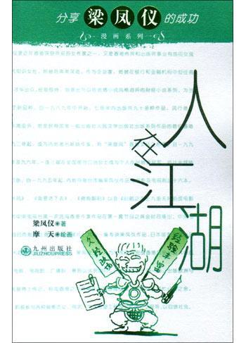 分享梁凤仪的成功漫画系列:人在江湖