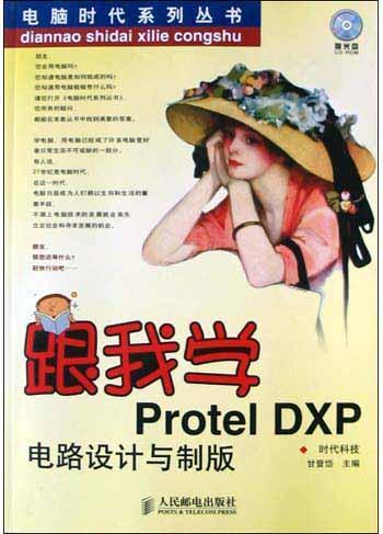 跟我学Protel DXP电路设计与制版