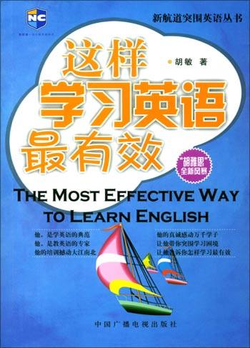 这样学习英语最有效