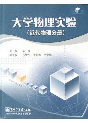 大学物理实验(近代物理分册)