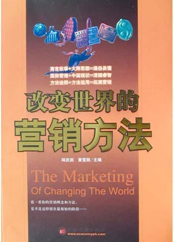 改变世界的营销方法