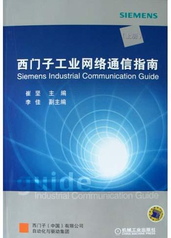 西门子工业网络通信指南(上册)