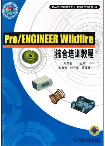 Pro/ENGINEER Wildfire综合培训教程