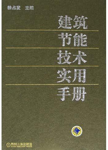 建筑节能技术实用手册