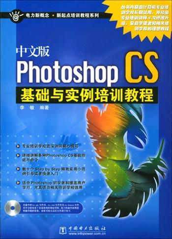 中文版Photoshop CS基础与实例培训教程