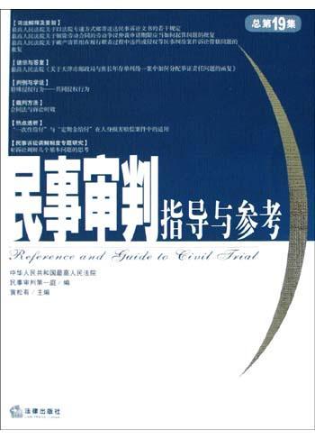 民事审判指导与参考(总第19集)