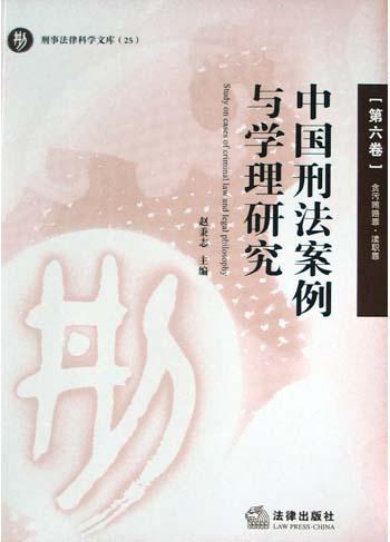 中国刑法案例与学理研究(第六卷)
