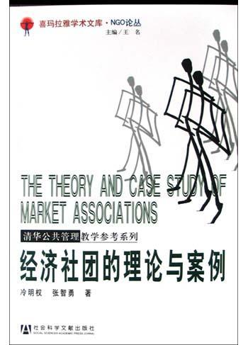 经济社团的理论与案例