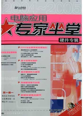 电脑应用专家坐堂硬件专辑<2004-2005>(附1碟装CD-R)
