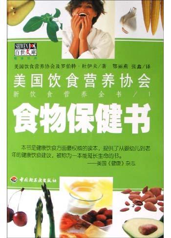 食物保健书