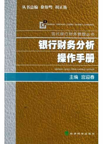 银行财务分析操作手册