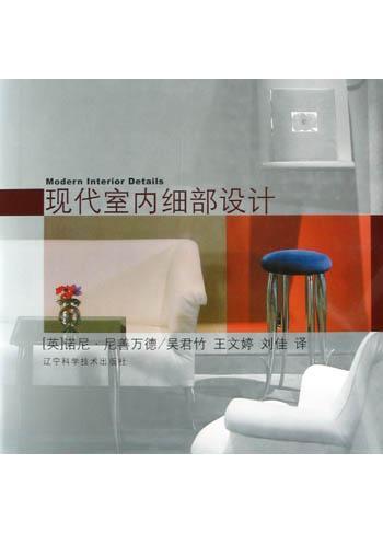 现代室内细部设计
