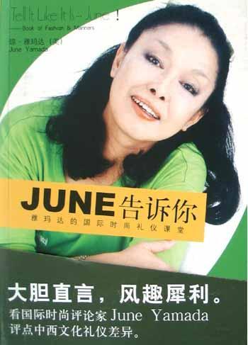 June告诉你:雅玛达的国际时尚礼仪课堂