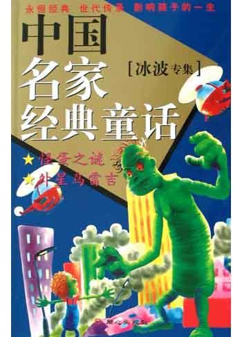 中国名家经典童话(冰波专集)