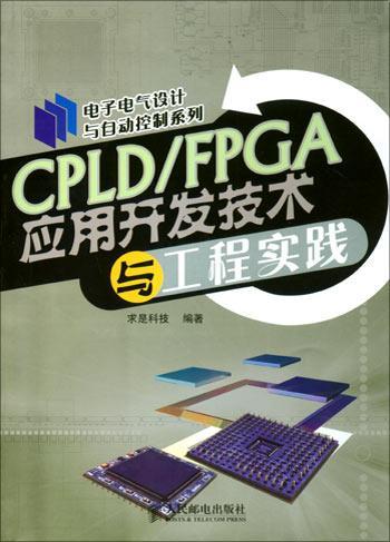 CPLD/FPGA应用开发技术与工程实践