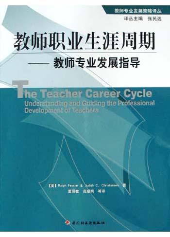 教师职业生涯周期