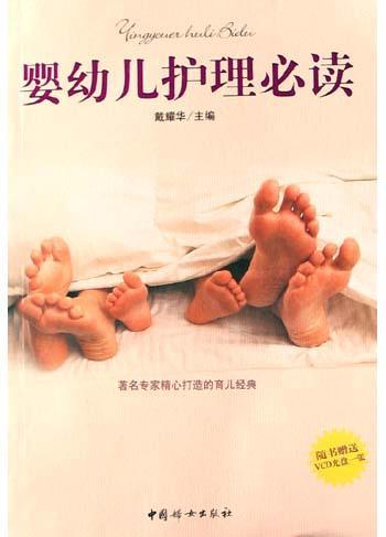 婴幼儿护理必读