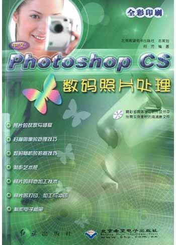 中文Photoshop CS数码照片处理