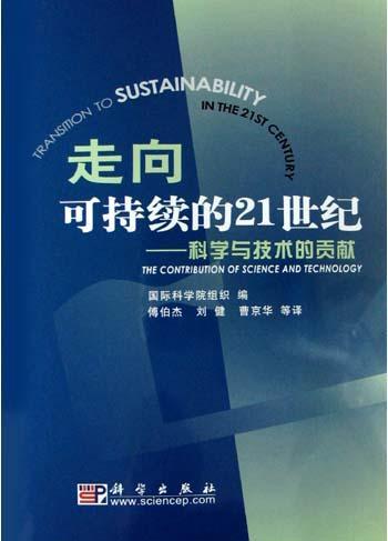 走向可持续的21世纪
