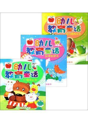 幼儿教育童话(全三册)