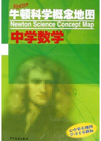 牛顿科学概念地图
