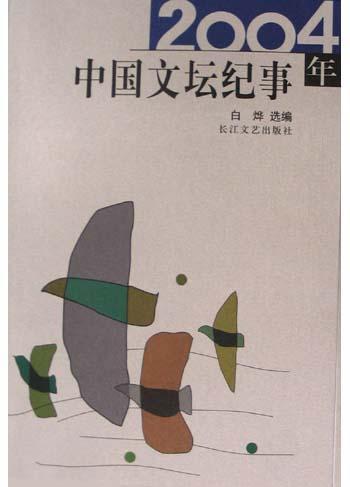 2004年中国文坛纪事