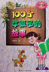 100个女孩子的故事