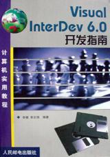 Visual InterDev 6.0 开发指南