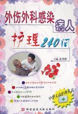外伤外科感染病人护理240问-中华大众护理丛书