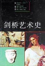 劍橋藝術史(一)