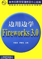 边用边学Fireworks3.0