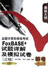 全国计算机等级考试FoxBASE+试题详解及模拟试卷(2级)