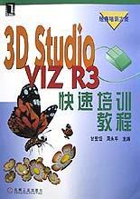3D Studio VIZ R3快速培训教程