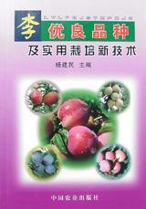 李优良品种及实用栽培新技术