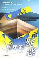 地球的疑惑/海陆空趣谜丛书