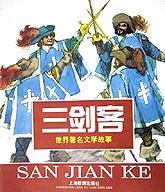 三剑客(注音本)/世界著名文学故事