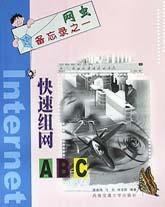 快速组网ABC