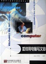 如何用电脑写文章/走近电脑普及丛书