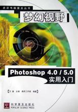 梦幻视野(Photoshop4.0\5.0实用入门)/走近电脑普及丛书