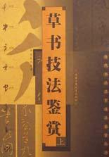 草书技法鉴赏(上下)