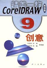 精美一族CoreIKRAW9创意