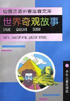 世界奇观故事/绘图汉语拼音注音文库