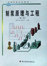 制浆原理与工程