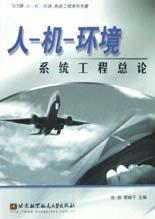人机环境系统工程总论/飞行器人机环境系统工程系列专著